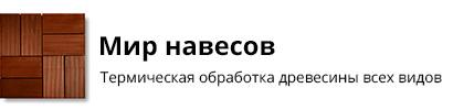 Термодревесина, термодоска в Ростове-на-Дону